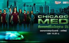 Chicago Med ทีมแพทย์ยื้อมัจจุราช ปี 5