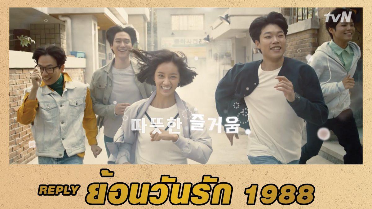 ย้อนวันรัก 1988 (Reply 1988) วิ่งไปด้วยกันในวันวาน