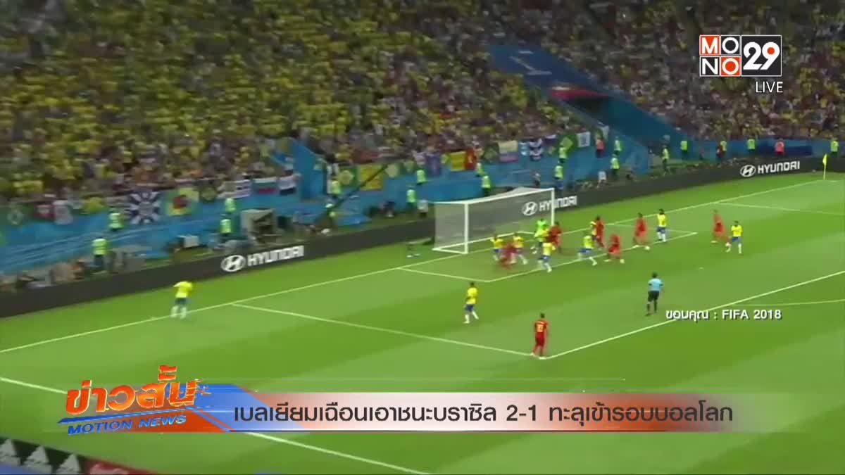 เบลเยียมเฉือนเอาชนะบราซิล 2-1 ทะลุเข้ารอบบอลโลก