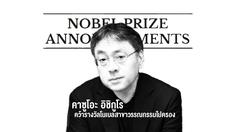 """""""คาซูโอะ อิชิกูโร"""" นักเขียนญี่ปุ่นสัญชาติอังกฤษ คว้ารางวัลโนเบลสาขาวรรณกรรมไปครอง"""