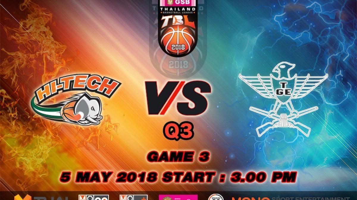 ควอเตอร์ที่ 3 การเเข่งขันบาสเกตบอล GSB TBL2018 : Hi-Tech VS TGE ไทยเครื่องสนาม (5 May 2018)