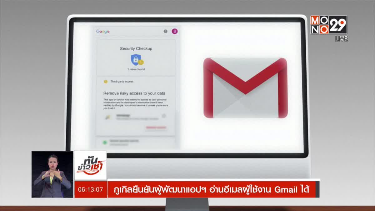 กูเกิลยืนยันผู้พัฒนาแอปฯ อ่านอีเมลผู้ใช้งาน Gmail ได้