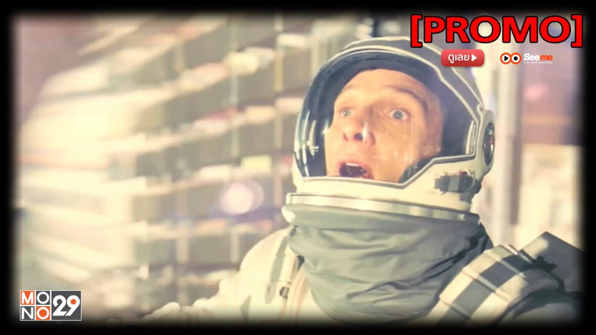 Interstellar อินเตอร์สเตลลาร์ ทะยานดาวกู้โลก [PROMO]