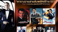 """ชมเต็มอิ่ม 7 วัน 7 ภาค """"เจมส์ บอนด์ 007"""""""