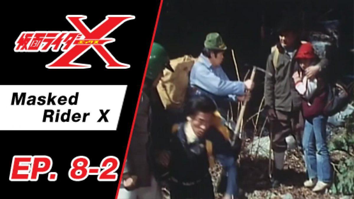 Masked Rider X ตอนที่ 8-2