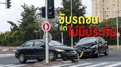ถึงคราวซวยขับรถชน แต่รถไม่มีประกัน แล้วเราจะทำอย่างไรกันดี !