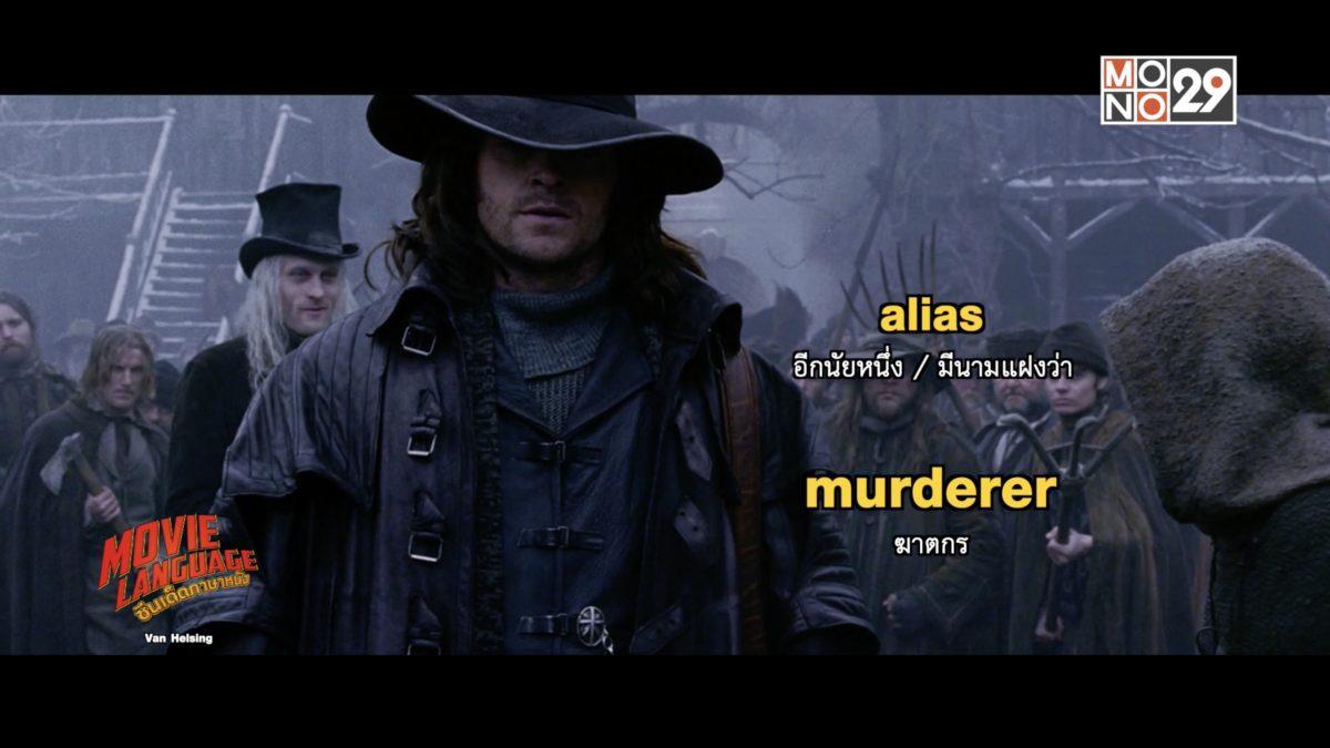 Movie Language ซีนเด็ดภาษาหนัง จากภาพยนตร์เรื่อง Van Helsing