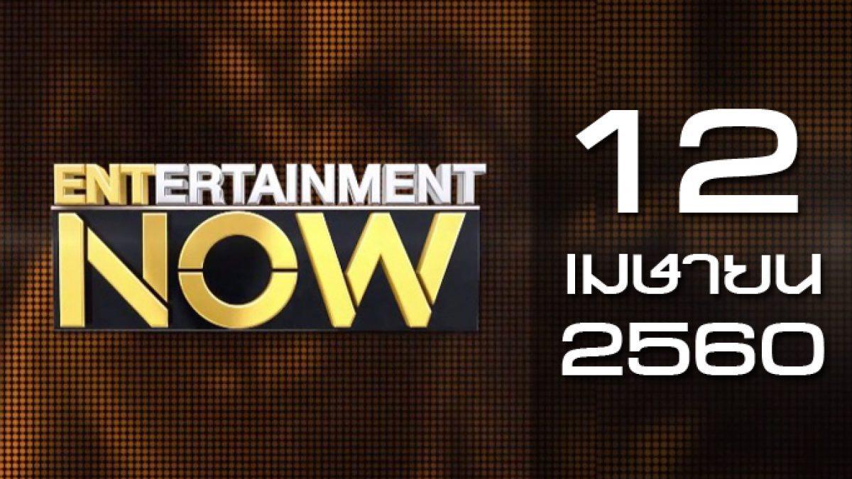 Entertainment Now 12-04-60