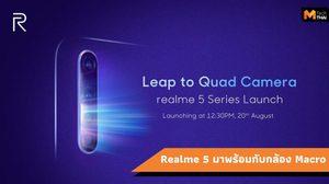 Realme 5 มาพร้อมกับกล้องหลัง 4 ตัว จ่อเปิดตัววันที่ 20 สิงหาคมนี้