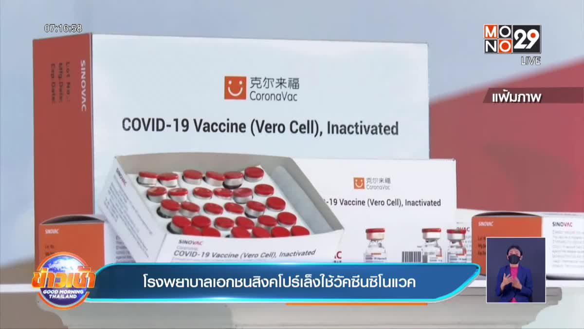 โรงพยาบาลเอกชนสิงคโปร์เล็งใช้วัคซีนซิโนแวค