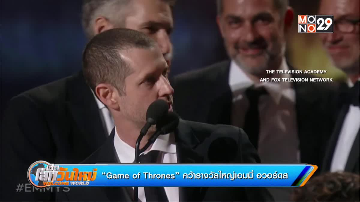 """Game of Thrones"" คว้ารางวัลใหญ่เอมมี่ อวอร์ดส"