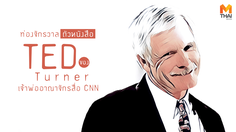 ท่องจักรวาลตัวหนังสือของ 'Ted Turner' เจ้าพ่ออาณาจักรสื่อแห่ง CNN