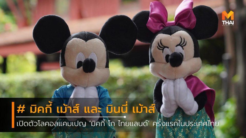 มิคกี้ เม้าส์ และ มินนี่ เม้าส์ เปิดตัวคอลเลกชั่น Mickey Check-in Bangkok ครั้งแรกในประเทศไทย