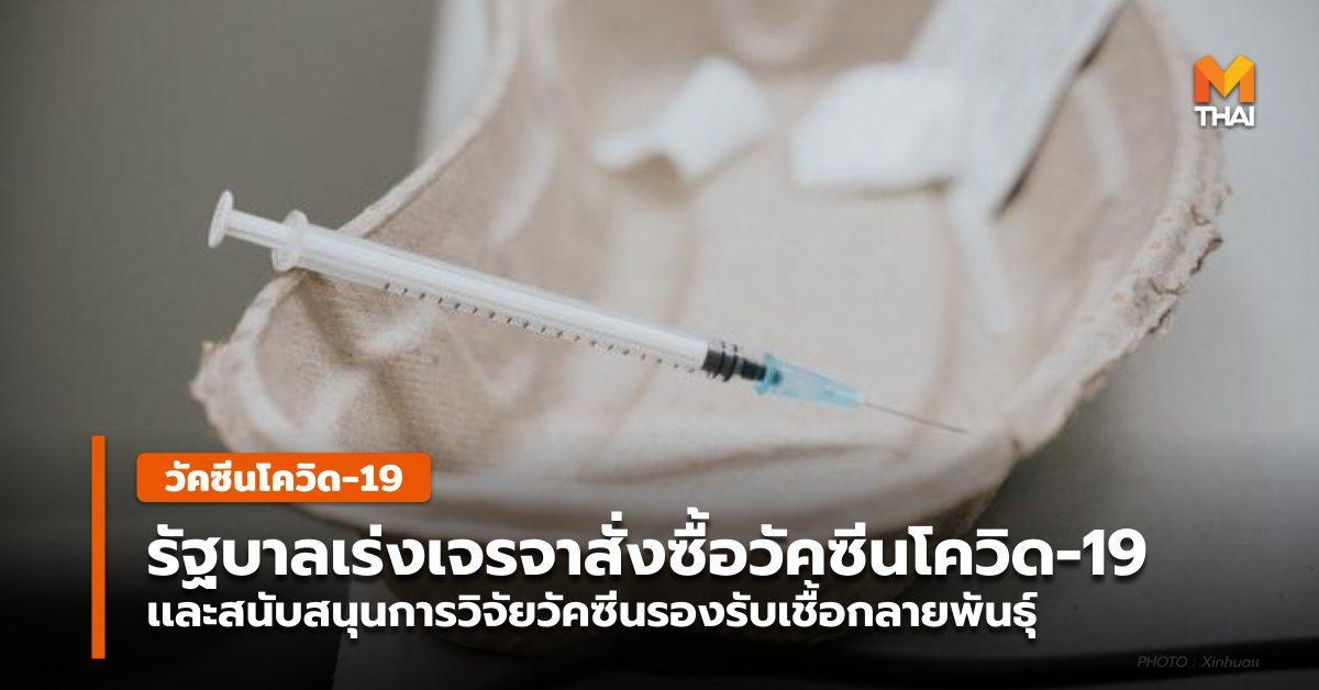รัฐบาล เร่งเจรจาสั่งซื้อวัคซีนโควิด ครอบคลุมไวรัสกลายพันธุ์