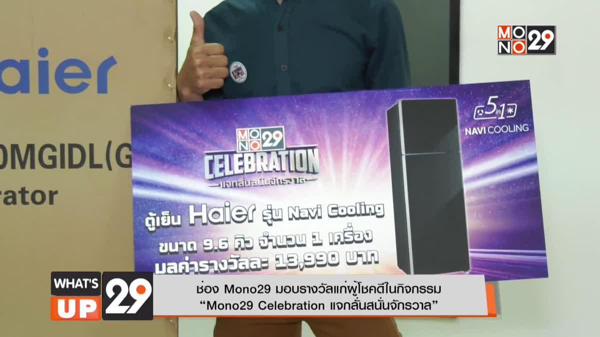 """ช่อง Mono29 มอบรางวัลแก่ผู้โชคดีในกิจกรรม """"Mono29 Celebration แจกลั่นสนั่นจักรวาล"""""""