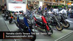 Yamaha เปิดตัว Tenere 700 และ TMAX 560 ในงานมอเตอร์เอ็กซ์โป 2019