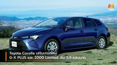 Toyota Corolla เสริมเกรดใหม่ G-X PLUS และ 2000 Limited เริ่ม 5.9 แสนบาท