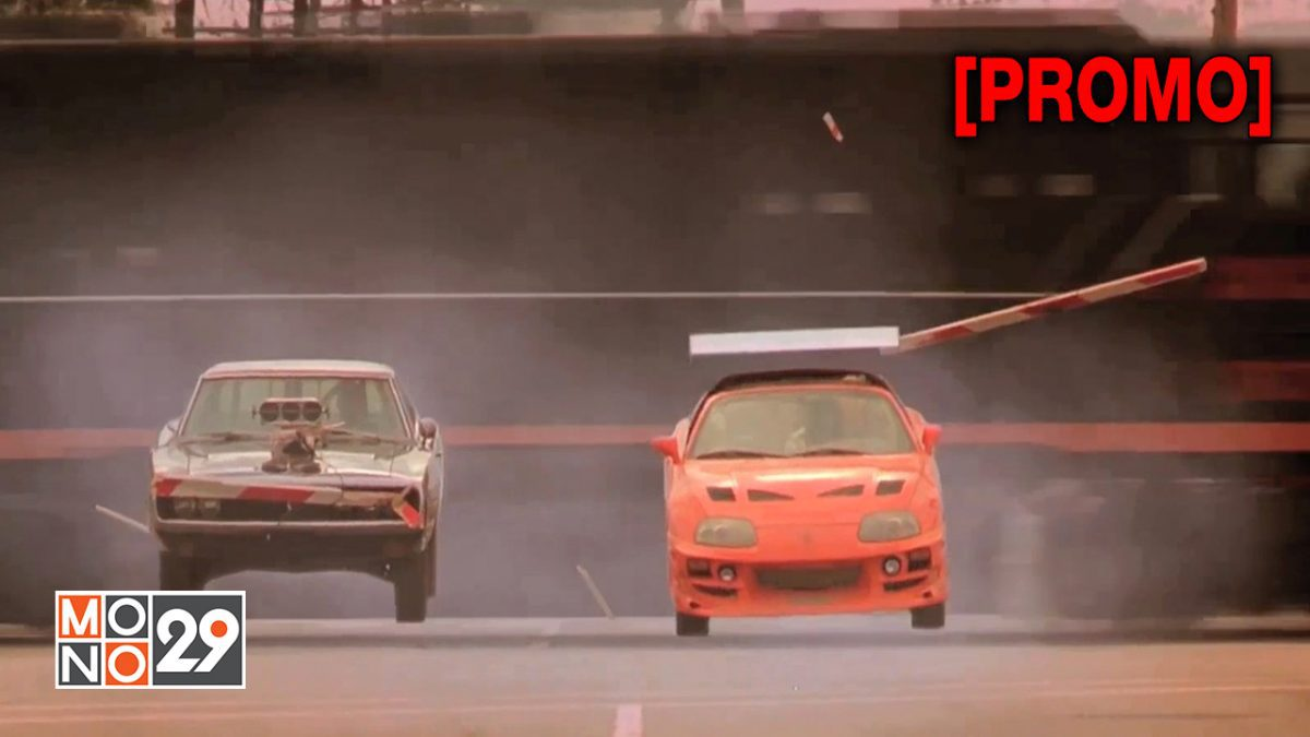 The Fast and the Furious 1 เร็ว...แรงทะลุนรก [PROMO]