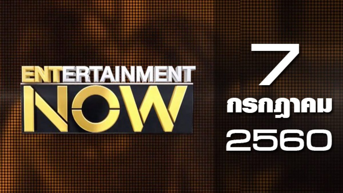 Entertainment Now 07-07-60-hb.mp4
