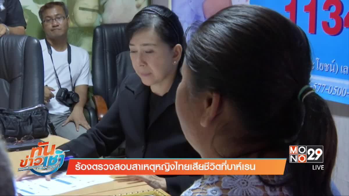 ร้องตรวจสอบสาเหตุหญิงไทยเสียชีวิตที่บาห์เรน