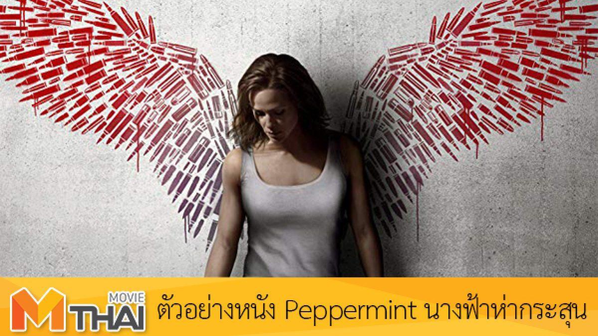 ตัวอย่างหนัง Peppermint นางฟ้าห่ากระสุน