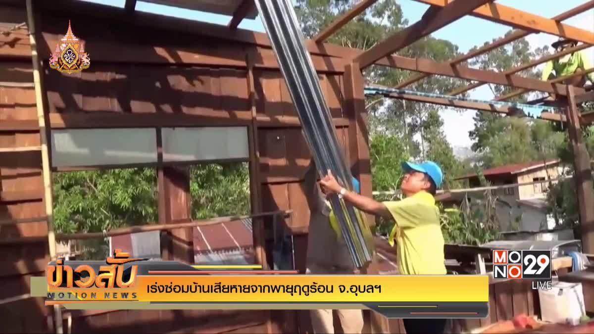 เร่งซ่อมบ้านเสียหายจากพายุฤดูร้อน จ.อุบลฯ
