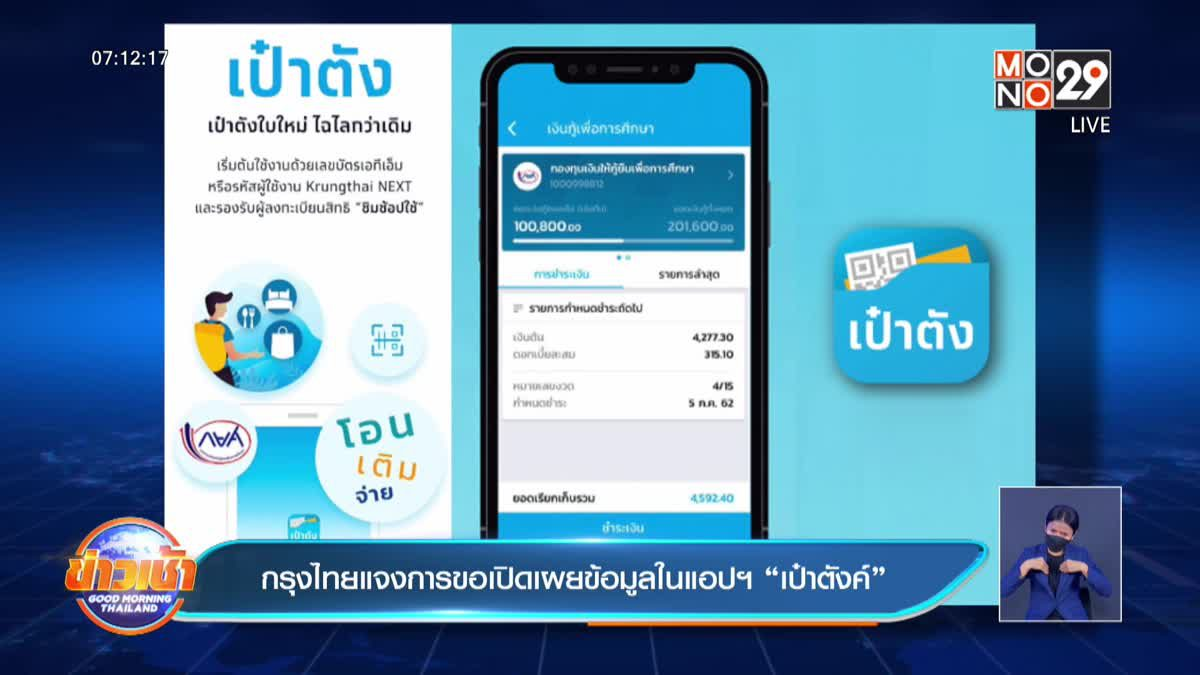 """กรุงไทยแจงการขอเปิดเผยข้อมูลในแอปฯ """"เป๋าตังค์"""""""