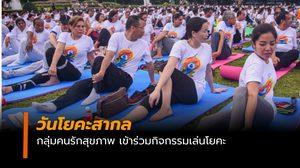 กลุ่มคนรักสุขภาพ เข้าร่วม 'วันโยคะสากล' ครั้งที่ 5