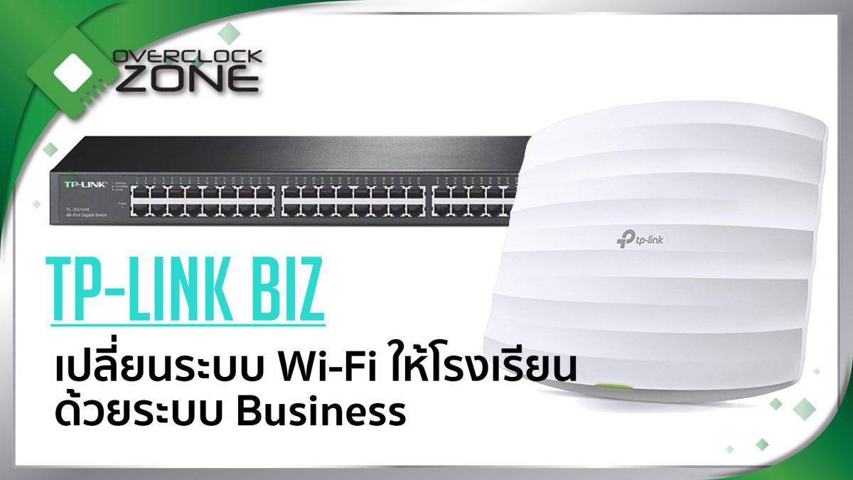 """TP-Link Biz เปลี่ยนระบบ Wi-Fi ให้โรงเรียนด้วยระบบ Business Enterprises"""