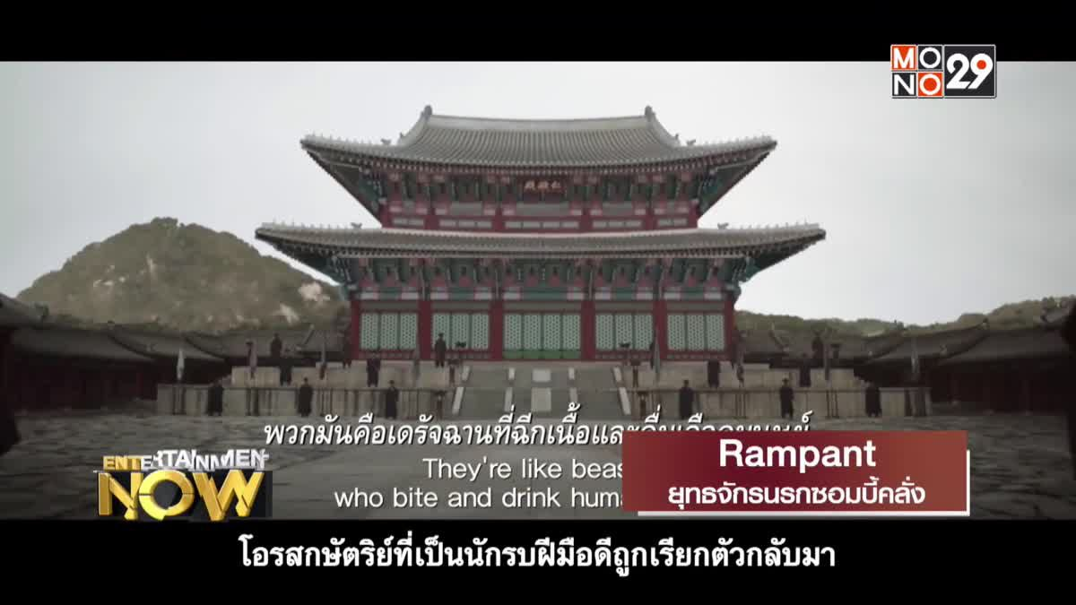 Movie Review : Rampant ยุทธจักรนรกซอมบี้คลั่ง