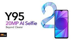 Vivo Y95 สมาร์ทโฟนกล้องหน้า AI 20 MP เปิดราคาในประเทศไทย อยู่ที่ 7,499 บาท