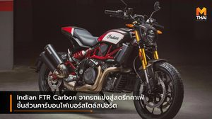 Indian FTR Carbon จากรถแข่งสู่สตรีทคาเฟ่ ชิ้นส่วนคาร์บอนไฟเบอร์สไตล์สปอร์ต