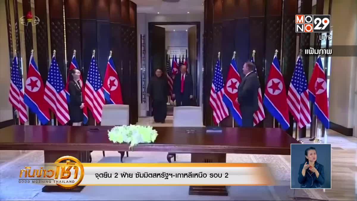 จุดยืน 2 ฝ่าย ซัมมิตสหรัฐฯ-เกาหลีเหนือ รอบ 2