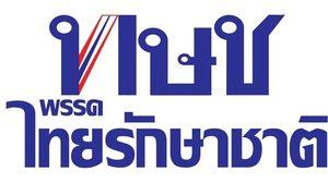 เตือน!!! กกต.ย้ำ ลงคะแนนให้ผู้สมัครพรรคไทยรักษาชาติ นับเป็นเป็นบัตรเสีย