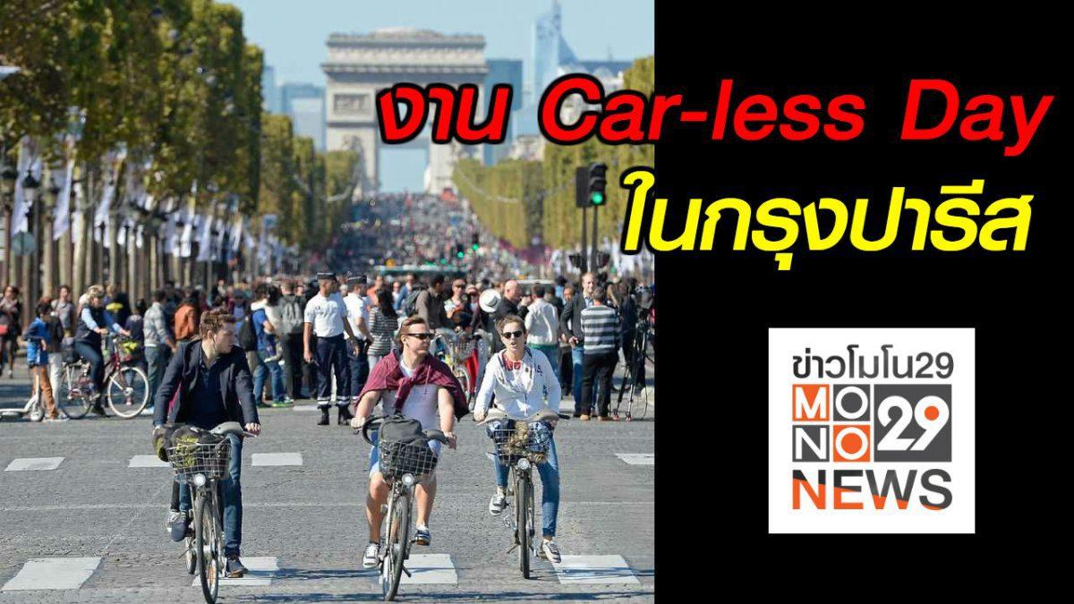 #เรื่องเล่ารอบโลก งาน Car-less Day ในกรุงปารีส
