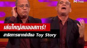 ต้องเล่นใหญ่! ทอม แฮงก์ สาธิตพากย์ Toy Story กลางรายการ พร้อมสอนการแสดงให้ ทอม ฮอลแลนด์!
