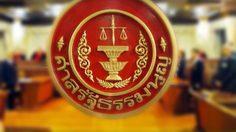 มติศาล รธน. คำสั่งคสช. 53/2560 ไม่ขัดรัฐธรรมนูญ