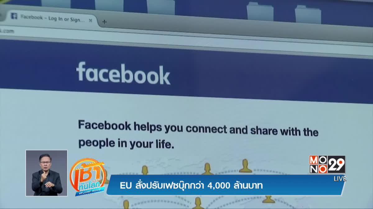 EU สั่งปรับเฟซบุ๊คกว่า 4,000 ล้านบาท