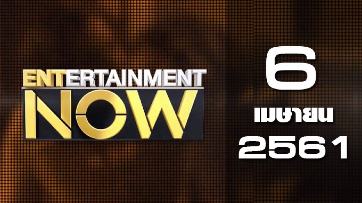 Entertainment Now Break 2 06-04-61