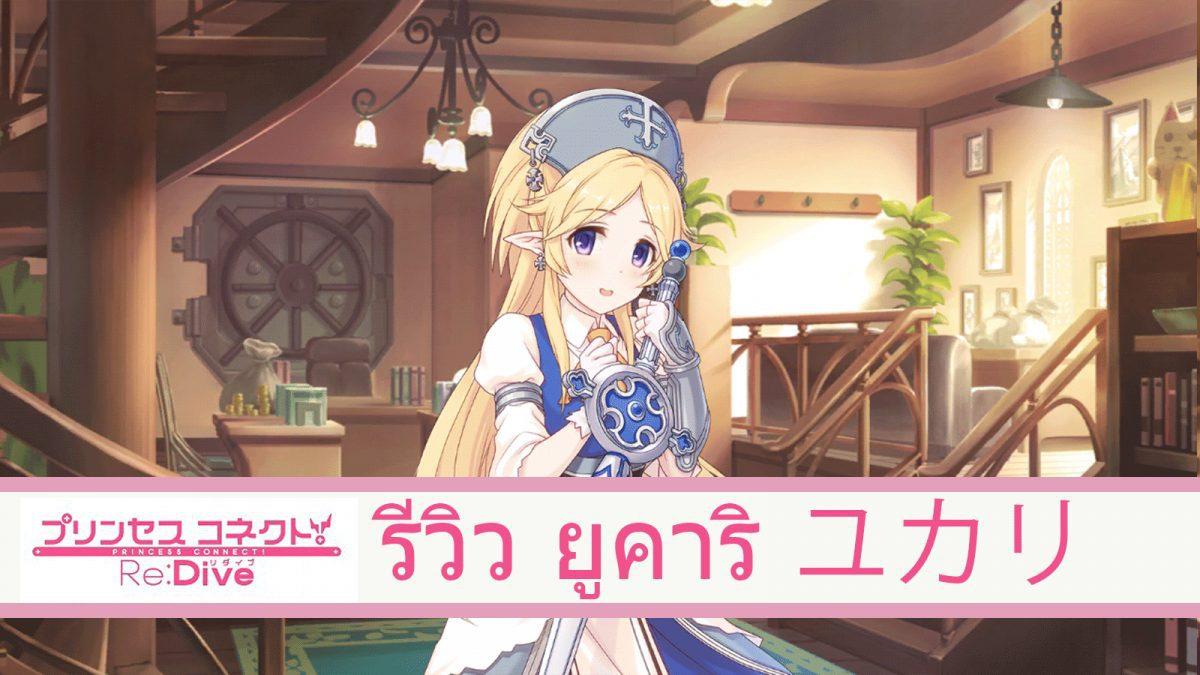Princess connect รีวิว : ยูคาริ