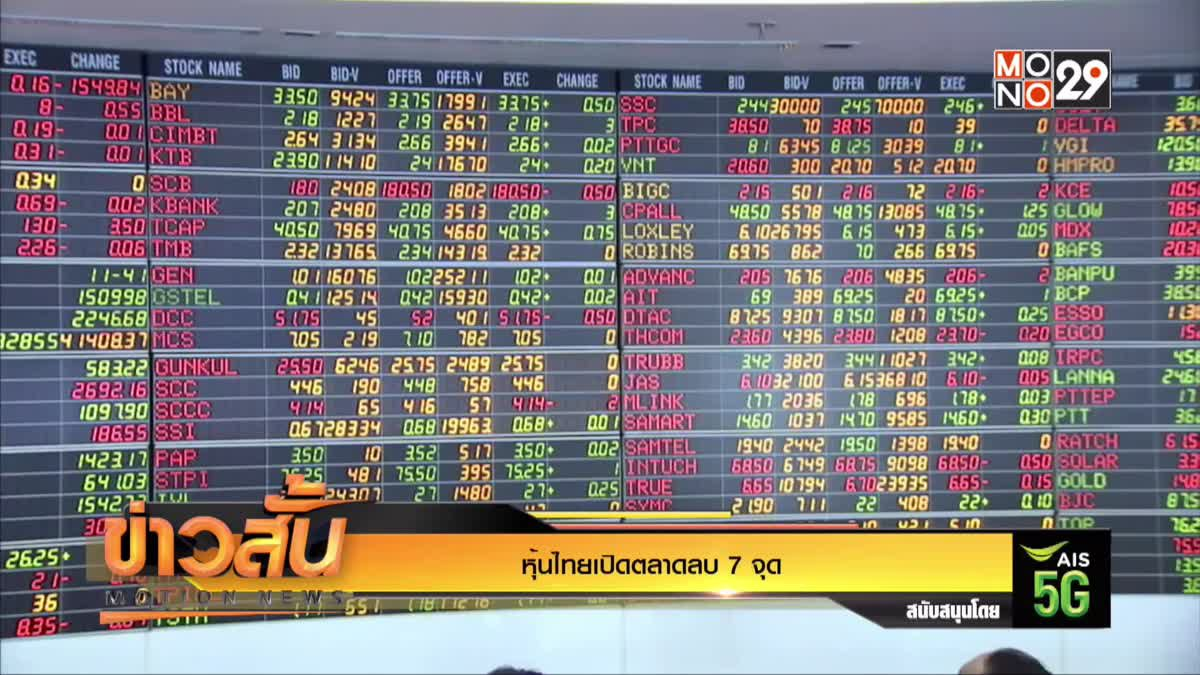 หุ้นไทยเปิดตลาดลบ7จุด