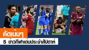MThai คัดเน้นๆ! กับ 5 เหตุการณ์กีฬาเด็ดประจำสัปดาห์ (9-15 เม.ย. 61)