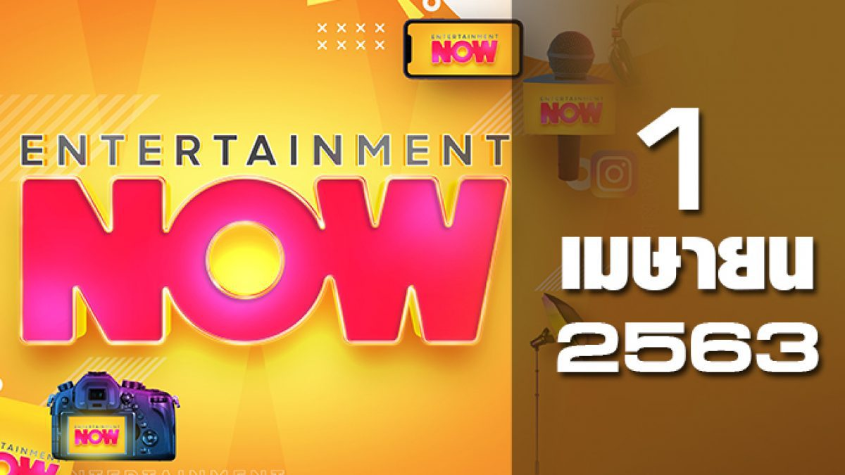 Entertainment Now 01-04-63