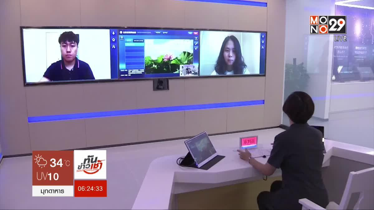 จีนเปิดศาลคดีอินเทอร์เน็ตแห่งที่ 2 ในปักกิ่ง