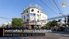"""""""Cultural District เทศกาลศิลปะ เปิดเกาะรัตนโกสินทร์"""" ชม แชะ แวะ ย่านวัฒนธรรม"""