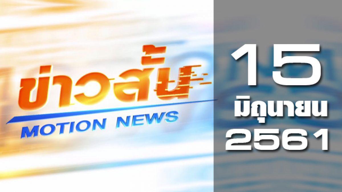 ข่าวสั้น Motion News Break 1 15-06-61