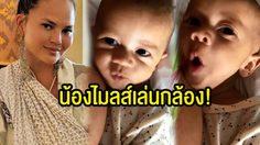 คริสซีย์ ทีเจน โชว์คลิปลูกชายวัย 2 เดือน ทำหน้าเล่นกล้อง!