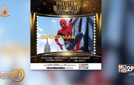 MONO29 ส่ง ภ.Spider-Man: Homecoming ลงจอฟรีทีวีที่แรก