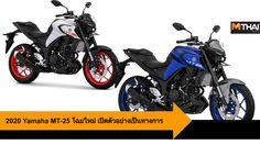 2020 Yamaha MT-25 โฉมใหม่ เปิดตัวอย่างเป็นทางการ หน้าใหม่ ฟีเจอร์ใหม่