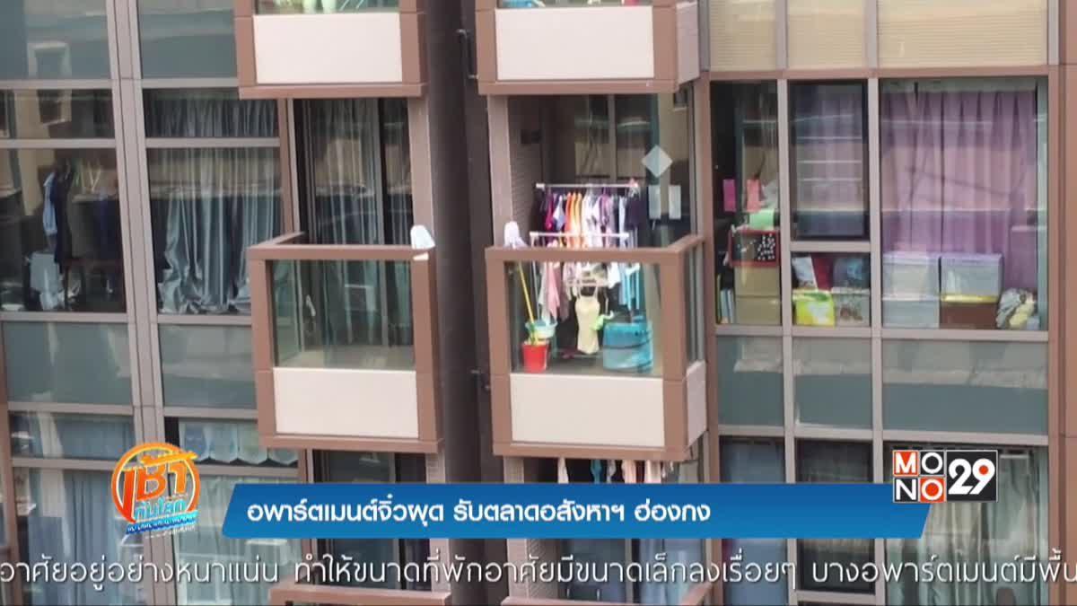 อพาร์ตเมนต์จิ๋วดีไซน์ใหม่ผุด รับตลาดอสังหาฯ ฮ่องกง